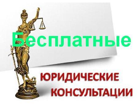 Юридические консультации в Ленинск-Кузнецком