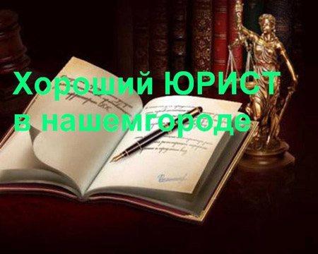 Юрист Ленинск-Кузнецкий