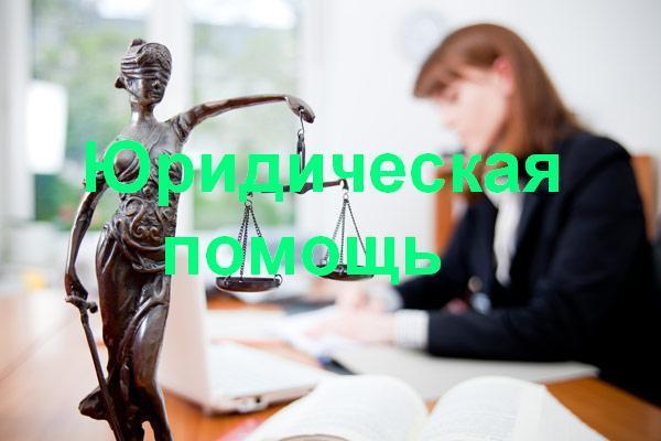 Юридическая помощь в Ленинск-Кузнецком